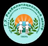 «Реабилитационный центр для детей и подростков с ограниченными возможностями г. Твери»