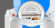 «Физкультурно-оздоровительный комплекс им. Султана Ахмерова»