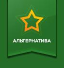 Юридическое бюро ООО «Альтернатива»
