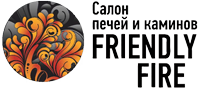 Салон печей и каминов «Friendly Fire»