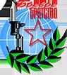 Общественная организация «Боевое братство»