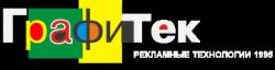 Рекламно-полиграфическая компания «Графитек»