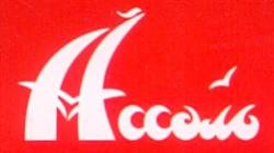 Туристическое агентство ООО «Ассоль»