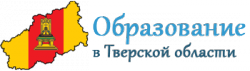 «Министерство образования Тверской области»