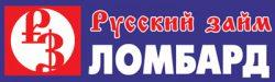 Ломбард «Русский займ»