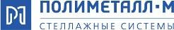 Производственная компания «Полиметалл-М»