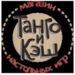 Магазин настольных игр «Танго и Кэш»