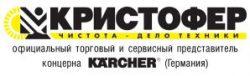 Официальный представитель KARCHER ООО «КРИСТОФЕР»