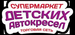 Торговая компания «Супермаркет детских автокресел»