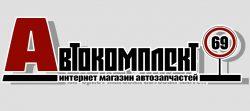 Интернет-магазин автозапчастей «АВТОКОМПЛЕКТ69.РФ»