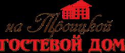 Гостевой дом «На Троицкой»