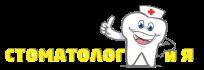 Стоматологический кабинет «СТОМАТОЛОГ и Я»