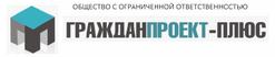 ОАО «ГРАЖДАНПРОЕКТ-ПЛЮС»