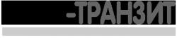 Транспортная транзитная компания ИП «Иванова С.В.»