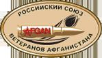Общественная организация «Российский союз ветеранов Афганистана»