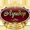 Гостевой дом «Луидор»