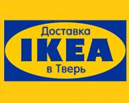 «Служба доставки товаров из IKEA»