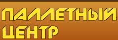 Торгово-производственная компания ООО «Паллетный центр»