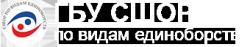 «Специализированная детско-юношеская спортивная школа олимпийского резерва по видам единоборств»