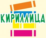 Книжный магазин «Кириллица»