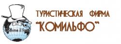 Туристическая фирма «Комильфо»