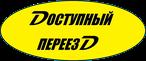 Транспортная компания «Доступный переезд»