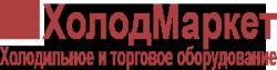 Торговая компания ООО «ХолодМаркет»