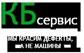 Центр кузовного ремонта «КБ-Авто»