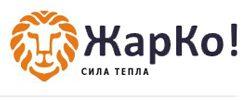 Торговая компания ООО «ЖарКо» на Октябрьском проспекте