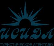 Туристическое агентство «Исида»
