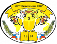 «Никулинская средняя образовательная школа»