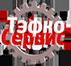 Автосервис ООО «ТЭФКО-Сервис»