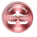 «Тверской государственный цирк»