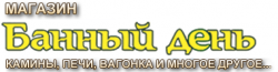 Магазин печного оборудования «Банный день»