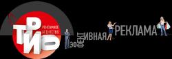 Рекламное агентство «ТРИО»