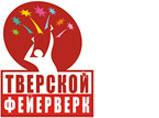 Специализированный центр «Тверской фейерверк»