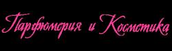 Магазин парфюмерии и косметики «Amelie Parfum»