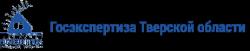 Экспертная компания «Госэкспертиза Тверской области, ГАУ»