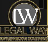 Юридическая компания «LegalWay»