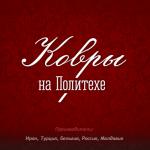 Магазин ковров ИП «Филатова Л.В.»