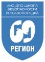Школа безопасности и правопорядка «69 Регион»