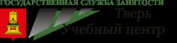 Центр занятости населения г. Твери «Учебный центр»