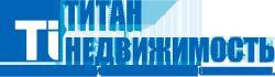 Агентство недвижимости «Титан Недвижимость»