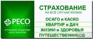 Страховая компания СПАО «РЕСО-ГАРАНТИЯ» на Пролетарке