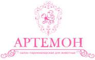 Салон-парикмахерская для животных «Артемон»