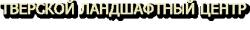 Мастерская ландшафтных и строительных работ ООО «Тверской ландшафтный центр»