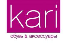 Магазин обуви и аксессуаров «Kari» на площади Гагарина