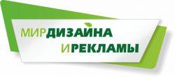 Рекламная компания «Мир Дизайна и Рекламы»