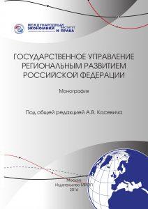 «Международный институт экономики и права» на проспекте Чайковского