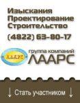 Группа компаний ООО «ЛААРС»